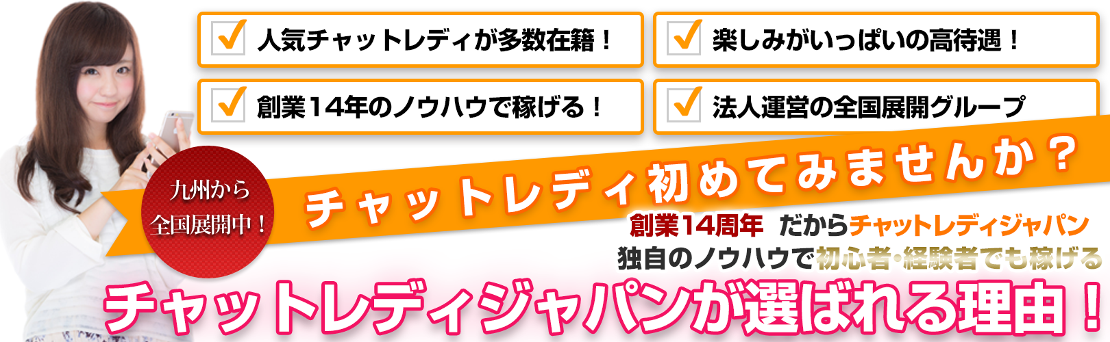 九州エリアNo1のチャットレディジャパンが選ばれる理由!