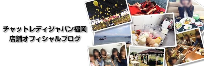 チャットレディジャパン福岡店舗オフィシャルブログ