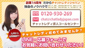 チャットレディジャパンでチャットレディを初めて見ませんか?LINEや応募フォームでお気軽にお問い合わせください!