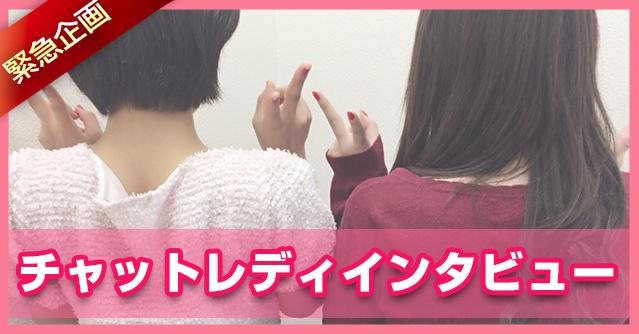 チャットレディジャパン所属現役チャットレディインタビュー