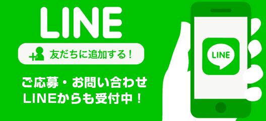 チャットレディジャパンはLINEからの応募も対応しました!@info-clj