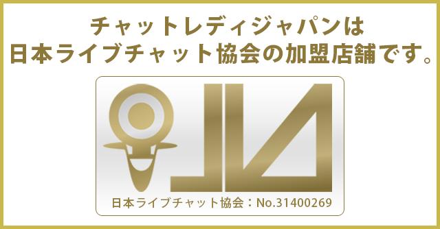 チャットレディジャパンは日本ライブチャット協会加盟店舗店です。