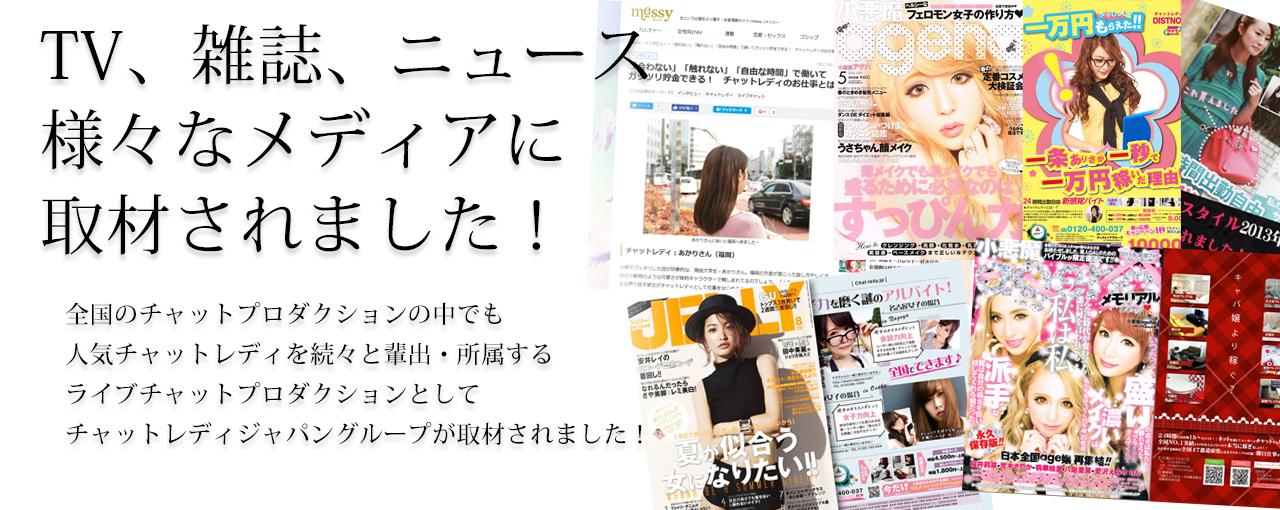 チャットレディジャパンのメディア掲載実績