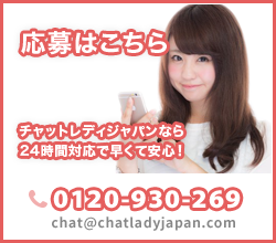 チャットレディジャパンならご質問やご応募を24時間対応で早くて安心!0120-930-269