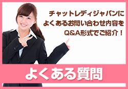よくある質問 チャットレディジャパンによくあるお問い合わせ内容を質問形式にて紹介!