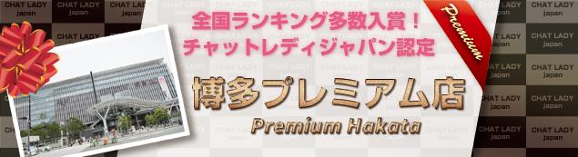 チャットレディジャパン 博多プレミアム店