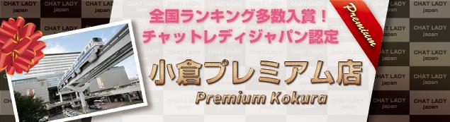 チャットレディジャパン 小倉プレミアム店
