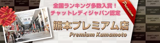 チャットレディジャパン 熊本プレミアム店