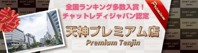 チャットレディジャパン 天神プレミアム店
