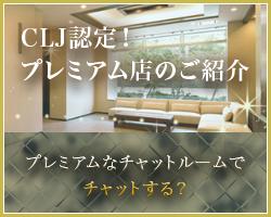 チャットレディジャパン認定!プレミアム店のご紹介プレミアムなチャットルームでチャットする?