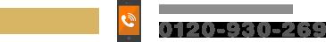 チャットレディコールセンター0120-930-269