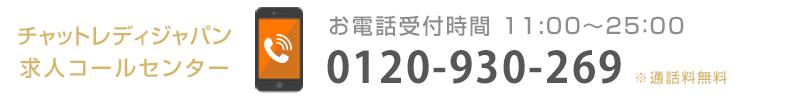 チャットレディジャパン求人コールセンター0120-930-269