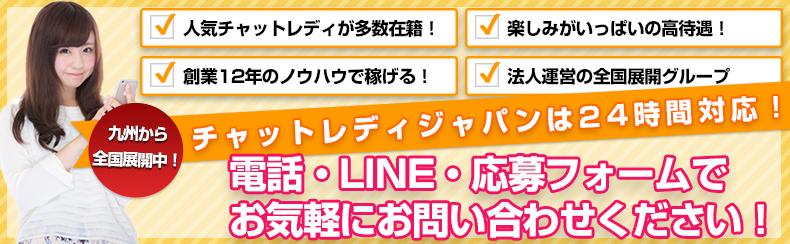 チャットレディジャパンは24時間対応!電話LINE応募フォームでお気軽にお問い合わせ下さい!
