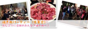 焼き肉パーティー(食事会)久しぶりに店舗のみんなで焼き肉へ!