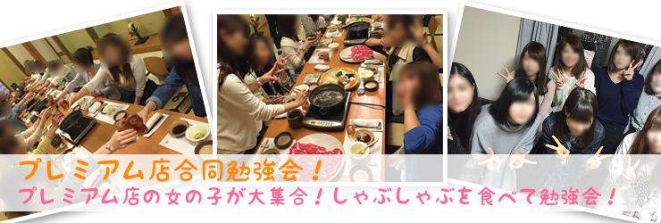 プレミアム店合同勉強会!プレミアム店の女の子が全員集合!しゃぶしゃぶを食べて勉強会!