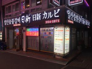 チャットレディジャパン韓国へ行ってまいりました!