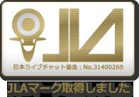 チャットレディジャパンは日本ライブチャット協会の加盟店舗です。