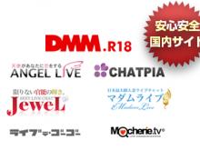 チャットレレディジャパンは全国屈指の出演サイト数!
