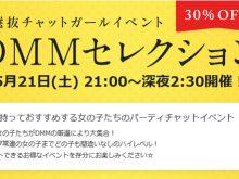 チャットレディジャパンの女の子がDMMセレクション