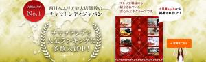 九州エリアNo1西日本エリア最大店舗数のチャットレディジャパンはテレビや雑誌にも紹介されている安心の大手グループ!チャットレディ人気ランキングに多数入賞中!