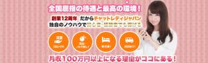 創業12周年のチャットレディジャパン独自のノウハウで初心者・経験者誰も稼げちゃう!