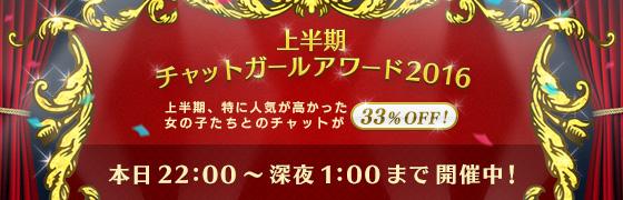 福岡チャットレディジャパンは上半期チャットガールアワードに多数の女性が出演!