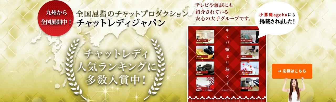 九州から全国展開中のチャットレディジャパンはテレビや雑誌にも紹介されている安心の大手グループ!チャットレディ人気ランキングに多数入賞中!